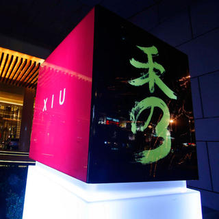 Xiu: a Beijing nightlife hot spot