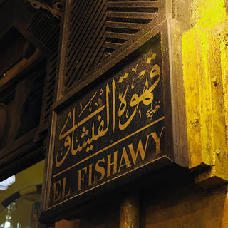 El-Fishawi: one of Cairo's most popular cafés