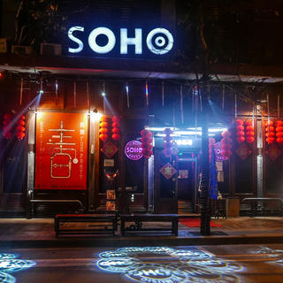 Soho Bar, chic, chic, chic