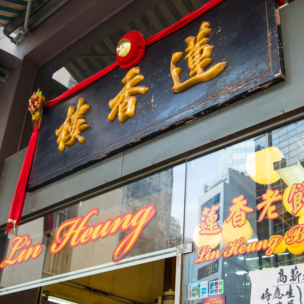 Lin Heung Tea House: a delicious spectacle